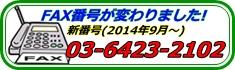 ファックス番号変更2014