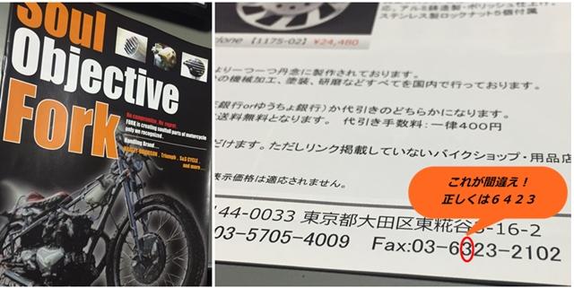 fax_matigae